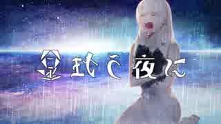 【初投稿】星狂う夜に/つむぐ feat.IA【ボカロオリジナル】