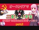 【HoI4】オーストリアで二重帝国を再建するpart.2【VOICEROID実況】