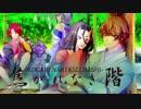 【ボイスドラマ】焦がれなき階【ColorPalette】