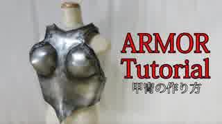 甲冑の作り方