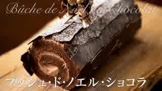 ブッシュ・ド・ノエル・ショコラ【お菓子作り】ASMR