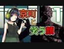 【Killer7】京町と笑う顔 1