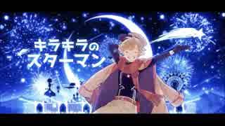 StarMan!!!【歌ってみた】【二兎×しゅんちゃん】