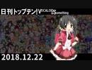 日刊トップテン!VOCALOID&something【日刊ぼかさん2018.12.22】