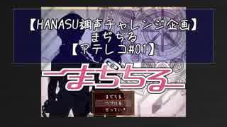 【HANASU調声チャレンジ】まぢちる【アテ