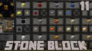 石だけの世界で地下生活Part11【StoneBlock】