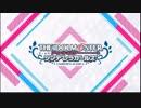 CygamesFes2018 アイドルマスター シンデレラガールズ 7th Anniversary Memorial STAGE!! OP~MCパート(1)