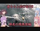 【茜ちゃん釣行記08】師走の根魚祭編