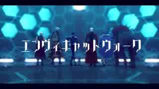 【Fate/MMD】エンヴィキャットウォーク