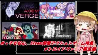 【Steam】月読アイと見る、おすすめゲーム