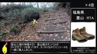 【ゆっくり】霊山 攻略RTA