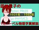 【固体量子N04】ほぼ1分ノーベル物理学賞解説1931-1940年【VRアカデミア】