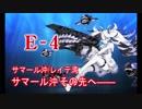 【艦これ実況】優しい提督を目指してpart76【冬イベ編(E-4)】
