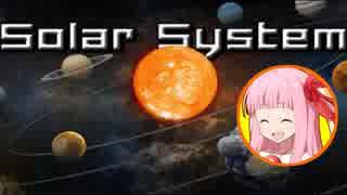 琴葉茜の闇ゲー#51 「太陽系図鑑」