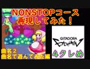 【GD EXCHAIN】NONSTOPコース再現してみた!【4クレめ】