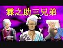 霖 之 助 三 兄 弟 ~ワンピース編~