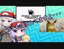 【ピカブイ】#4 ポケモンの名は君(のコメ)に決めたっ!【VOICEROID実況】