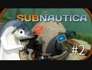 #2 秋刀魚と潜る -Subnautica-
