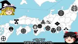 日本史3.5戦国大名【サクサク歴史解説】