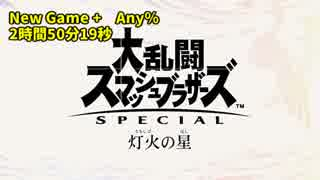 【RTA】大乱闘スマッシュブラザーズ SPECI