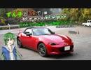【東北ずん子車載】ずん子とNDでzoom-zoom 13【NDロードスター】