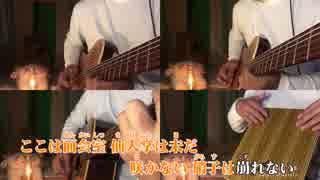 【ニコカラ】 サンタマリア Acoustic Arrange.Ver (メロver.) 【ビッ栗】