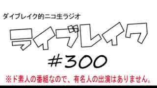 ニコ生ラジオ「ライブレイク」#300 2018.12.17 放送分 駒形友梨リリイベ大阪 ほか
