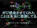【朗読】ナマヤバ交尾報告⑪ポジ感染させてくれたことは本当に感謝してる