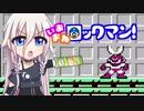 【ロックマン】いあおねロックマン! part1【CeVIO実況】