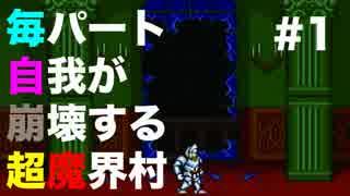 【実況】毎パート自我が崩壊する超魔界村
