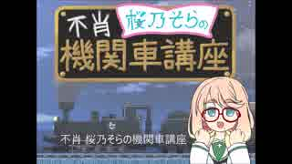 桜乃そらのK2機関車小ネタ
