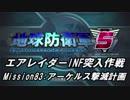 【地球防衛軍5】エアレイダーINF突入作戦 Part81【字幕】