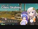 全体的に弱いCities: Skylines Part10END「資源が枯渇する街」[VOICEROID+実況]