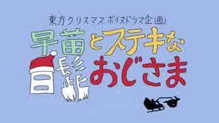 【東方クリスマスボイスドラマ企画】早苗とステキな白髭おじさま