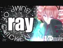 【重音テト&初音ミク】BUMP OF CHICKEN feat. KASANE TETO「ray」Remake