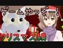 【CeVIO実況】ゲームやっぞー!クリスマス編【steam】