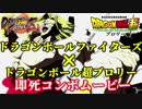 【DBFZ】ドラゴンボール超 ブロリー 即死コンボムービー 【ドラゴンボールファイターズ】