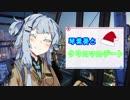 琴葉葵とクリスマスデート