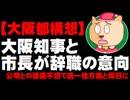 大阪府知事と市長が辞職の意向 - 公明との協議不調で統一地方選と同日選か