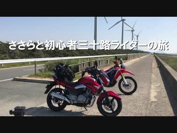 ささらと初心者三十路ライダーの旅【一周年ツーリング編】