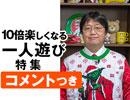 """#262[コメント付]「クリスマス・年末年始が10倍楽しくなる""""一人遊び""""特集」(4.59)"""