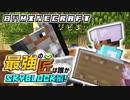 【日刊Minecraft】最強の匠は誰かスカイブロック編!絶望的センス4人衆がカオス実況!♯33【Skyblock3】