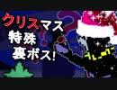 【DELTARUNE】新しいクリスマス特殊裏ボス!