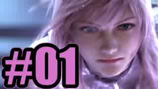 【実況】自称「光速」の女騎士()と抗う運命【FF13】#1