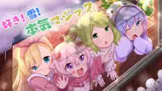 【ロリ組】好き!雪!本気マジック【歌っ