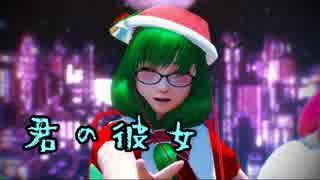 【そばかす式】君の彼女【ヤクヤクリスマ