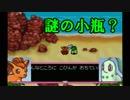 【ポケダン空】ポケモンになったゆかりさんⅡPart4【VOICEROID実況】