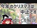 皆さん、平成最後のクリスマスは中止です。【ゆっくり解説】【歴史】