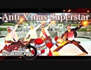 【サイリウムダンス】Anti X'mas Superstar【ゼロ打ち】
