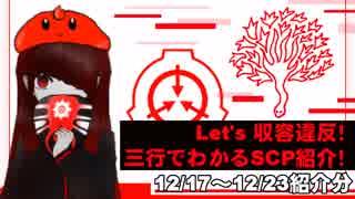 Let's収容違反!三行でわかる朝のSCP紹介! 12/17~12/23紹介分